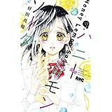 ハニーレモンソーダ コミック 1-10巻セット [コミック]
