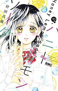 ハニーレモンソーダ コミック 1-10巻セット