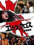 エクスクロス 魔境伝説[DVD]