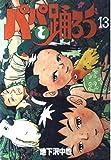 パパと踊ろう 13 (ヤングマガジンワイドコミックス)