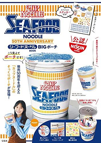 CUP NOODLE 50TH ANNIVERSARY シーフードヌードル BIGポーチBOOK (バラエティ)
