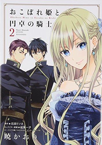 おこぼれ姫と円卓の騎士(2) (KCx) - 暁 かおり, 起家 一子, 石田 リンネ