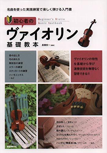 自由現代社『初心者のヴァイオリン基礎教本』