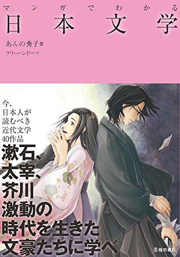 マンガでわかる日本文学 (池田書店のマンガでわかるシリーズ)