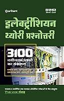 Electrician Theory Prasontari 3100 Navintam Prashno Ka Sankalan