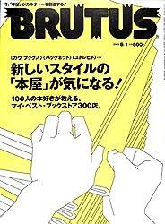 ブルータス BRUTUS 2003年 6月1日号 新しいスタイルの「本屋」が気になる!