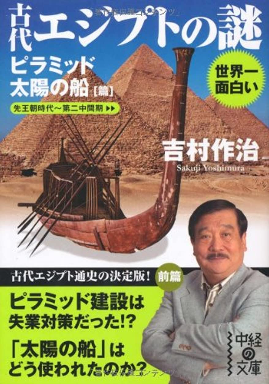 正規化満州最も世界一面白い 古代エジプトの謎 【ピラミッド/太陽の船篇】 (中経の文庫)