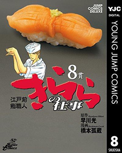 江戸前鮨職人 きららの仕事 8 (ヤングジャンプコミックスDIGITAL)