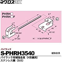 【ネグロス電工】パイラック用補強金具(H形鋼用)ステンレス鋼(SUS)  販売単位:1個 S-PHRH3540