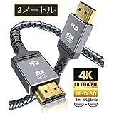 HDMI ケーブル【4K60Hz/保証付き/18gbps高速イーサネット】ALLEASA HDMI2.0規格 PS4/3,Xbox, Nintendo Switch, Apple TV, Fire TV PC対応 (2M, グレー)