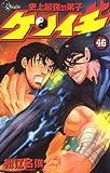 史上最強の弟子ケンイチ(46) 史上最強の弟子 ケンイチ (少年サンデーコミックス)