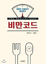 Obesity code (Korean Edition)