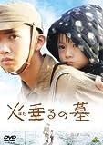火垂るの墓[DVD]
