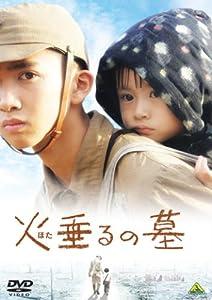 火垂るの墓(2008)