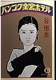 バンコク楽宮ホテル (徳間文庫)