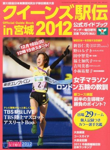 サンデー毎日増刊 女子駅伝2012 2012年 12/15号 [雑誌]