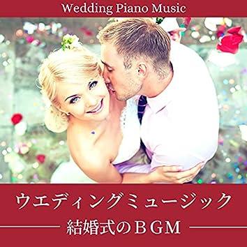 ウエディングミュージック - 結婚式のBGM, 感動するピアノクラシック曲