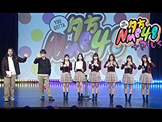 夕方NMB48+