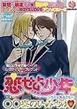 恋せよ少年~たとえ大人でも~vol.1 (K-BOOK BOYS LOVE)