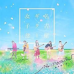 名古屋ギター女子部「早春賦」の歌詞を収録したCDジャケット画像