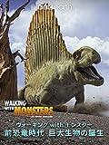 ウォーキングwithモンスター 前恐竜時代 巨大生物の誕生 吹替版