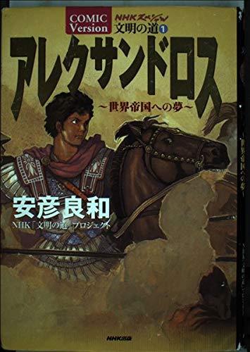 アレクサンドロス~世界帝国への夢~【第1巻】 (NHKスペシャル文明の道)