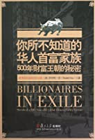 Billionares in Exile-Secrets of a 500-Year-Old Global Chinese Family Fortune (Chinese Edition)