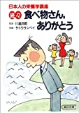 日本人の栄養学講座 続々 食べ物さん、ありがとう (朝日文庫)