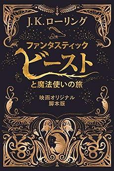 [J.K. Rowling, 松岡佑子]のファンタスティック・ビーストと魔法使いの旅 〈映画オリジナル脚本版〉 ファンタスティック・ビースト (Fantastic Beasts)