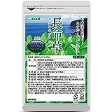 シードコムス seedcoms 長命草 フコイダン クロレラ 日本最西端 与那国島 に自生する長命草 約3ヶ月分 90粒