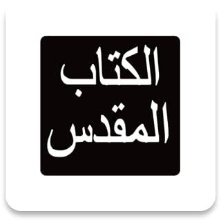 Arabic Movie Bible App
