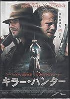 キラー・ハンター [DVD]
