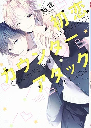 初恋カウンターアタック (ダリアコミックス)