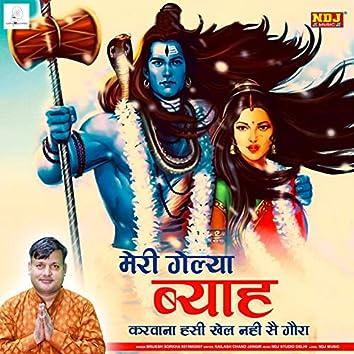 Meri Gelya Byah Karwana Hasi Khel Nahi Se Gaura - Single