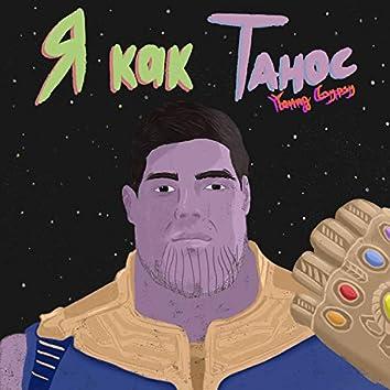 Я как Танос