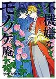 不機嫌なモノノケ庵 17巻 (デジタル版ガンガンコミックスONLINE)