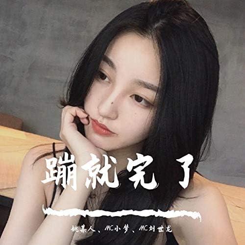 姚某人, MC小梦 & MC刘世龙
