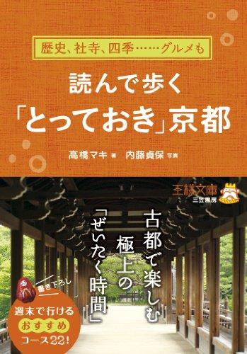 読んで歩く「とっておき」京都 (王様文庫)