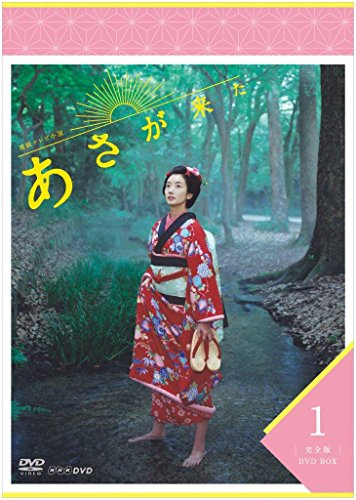 第2位:波瑠(あさが来た)(画像はAmazon.co.jpより引用)