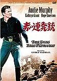 赤い連発銃(スペシャル・プライス)[DVD]