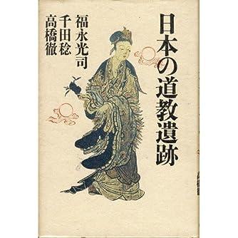 日本の道教遺跡