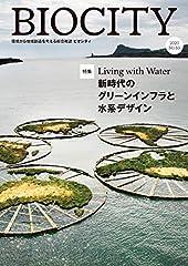 BIOCITY ビオシティ 83号 Living with Water 新時代のグリーンインフラと水系デザイン: 新時代のグリーンインフラと水系デザイン (83号)