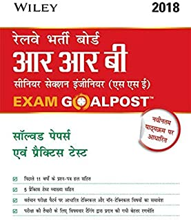 Wiley's RRB Senior Section Engineer (SSE) Exam Goalpost Solved Papers and Practice Tests, in Hindi (Hindi Edition)