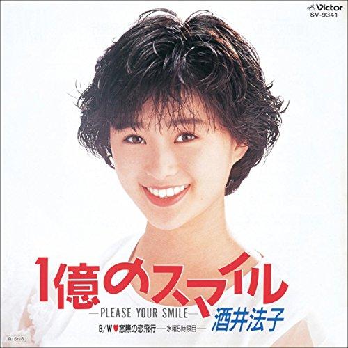 1億のスマイル -PLEASE YOUR SMILE-
