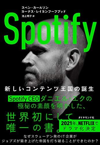 『Spotify 新しいコンテンツ王国の誕生』敵だらけのスタートアップが世界を変えるまでの新たな道