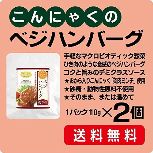 無添加オーサワのべジハンバーグ(デミグラスソース)110g×2個★ハンバーグ[昆布だし・椎茸だし・おから・大豆ペースト・玉ねぎ(国内産)、パン粉、やまいも(国内産)、小麦たん白、馬鈴薯でん粉・こんにゃく粉(国内産)、バナナ(フィリピン産)、醤油、食塩(海の