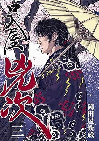 口入屋兇次 3 (ヤングジャンプコミックス)