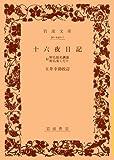 十六夜日記――附 阿仏仮名諷誦 阿仏東くだり (岩波文庫)