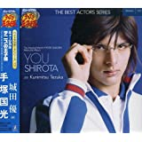 ミュージカル「テニスの王子様」ベストアクターズシリーズ001 手塚国光(城田優)