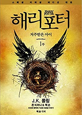 Harry Potter and the Cursed Child Vol.1 Korean Version Special Rehearsal Edition Script